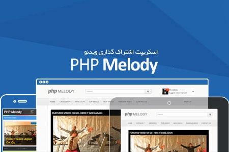 دانلود اسکریپت اشتراک گذاری ویدئو PHPMelody نسخه ۲.۳