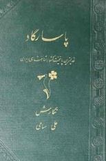 دانلود کتاب پاسارگاد، قدیمیترین پایتخت کشور شاهنشاهی ایران